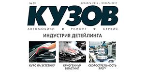 ЖУРНАЛ «КУЗОВ» №59